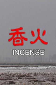 香火(2003)