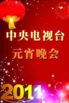 2011年中央电视台元宵晚会