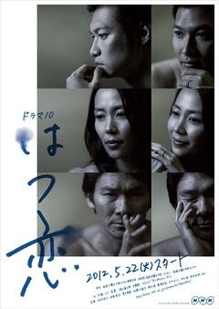 初恋(1993)