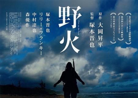 野火(2014)