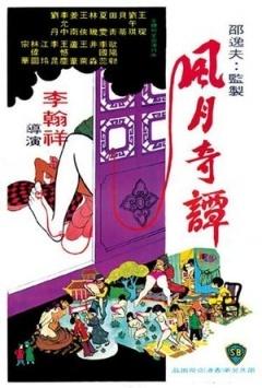 风月奇谭(1972)