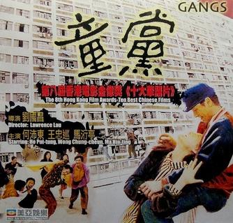 童党(1988)