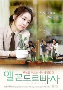 山鹰之歌(2012)