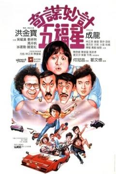 《奇谋妙计五福星》全集-高清电影完整版-在线观看-搜狗影视