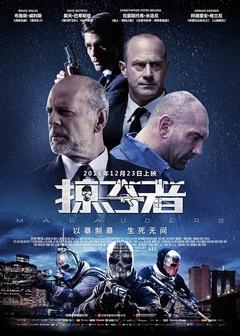 掠夺者 (2016)