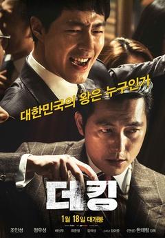 王者 (2016)