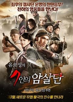 光辉岁月(2013)
