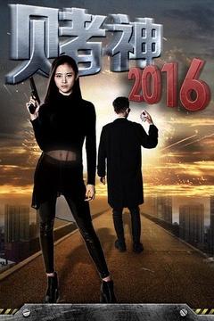 赌神2016