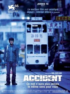 意外(2012)