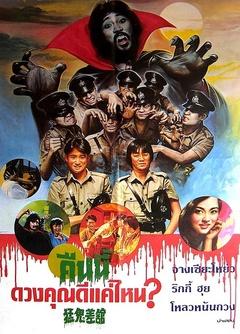 猛鬼差馆(1987)