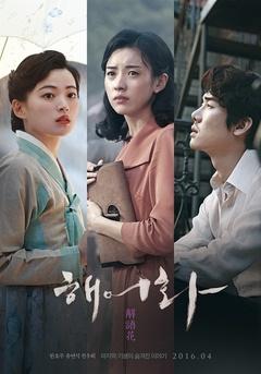 解语花(2016)