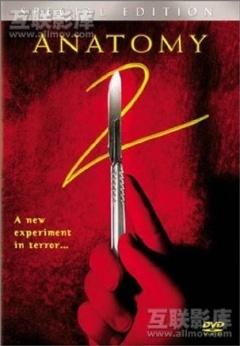 活人破胆2 (2003)