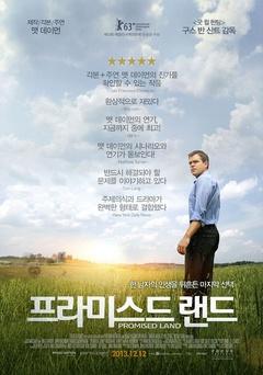 应许之地(2012)