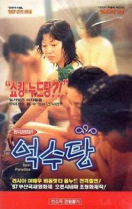 澡堂春光 (1997)