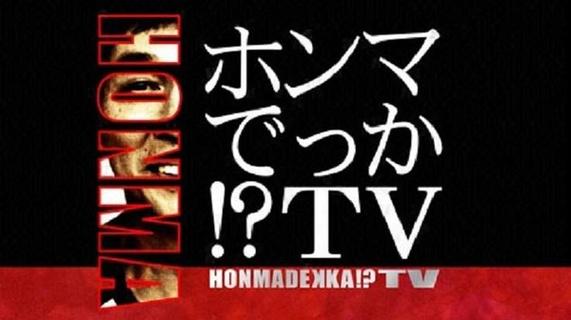 真的假的!?TV
