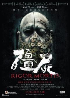 僵尸(2013)