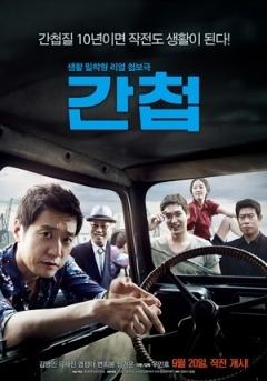 间谍 韩国版