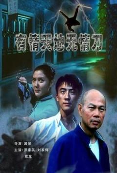 有情天地无情刀 (2006)
