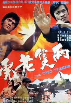 兩隻老虎 (1973)