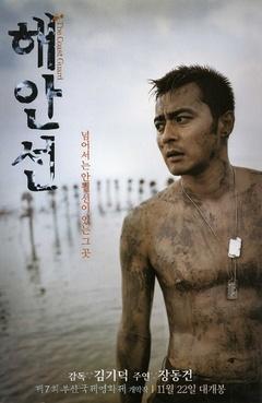 海岸线(2002)