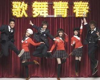 中国版歌舞青春
