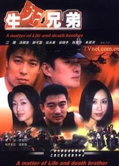 生死兄弟(2000)