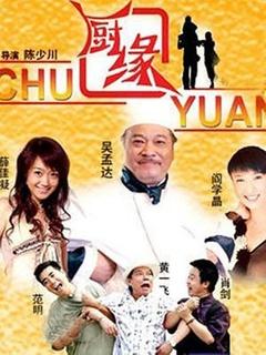 厨缘(2007)