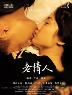 老情人(2012)
