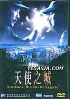 天使之城(1999)