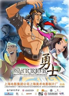 勇士(2007)