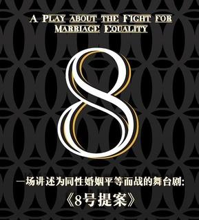 8号提案 舞台剧版