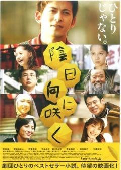 向着阴天绽放 (2008)
