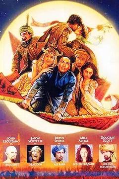 阿拉丁神灯(2002)