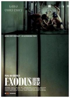 出埃及记exodus