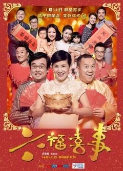 六福喜事粤语