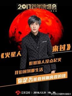 江苏卫视17聚幸福跨年演唱会