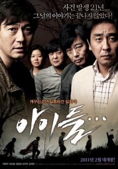 孩子们 (2011)