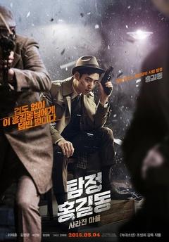侦探洪吉童-消失的村庄