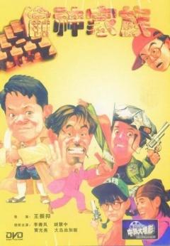 2013夏季韩版潮流鞋《偷神家族》全集-高清电影完整版-在线观看-搜狗影视0101鞋-店面