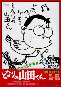 我的邻居山田君
