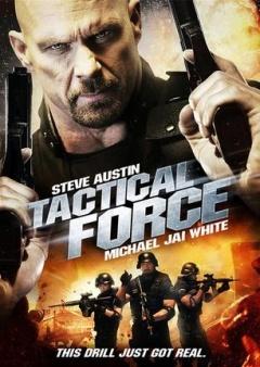 战略力量 (2011)