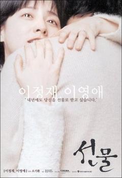礼物(2001)