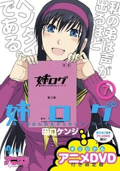 姐姐的妄想日记 OVA3