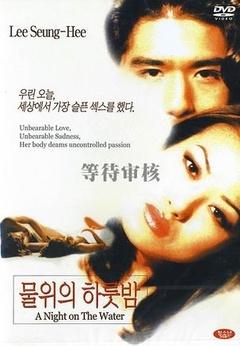 夜色(1998)
