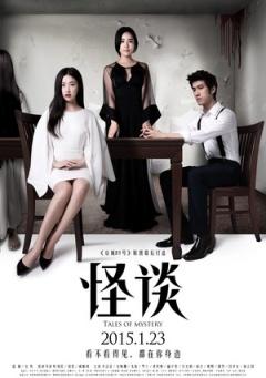 怪谈(2015)