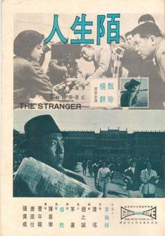 陌生人(1969)