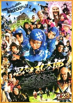 忍者乱太郎(2011)