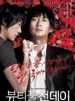 美丽的星期天 (2007)