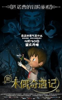 新木偶奇遇记(2016)