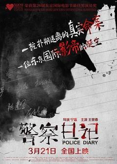 警察日记(2013)